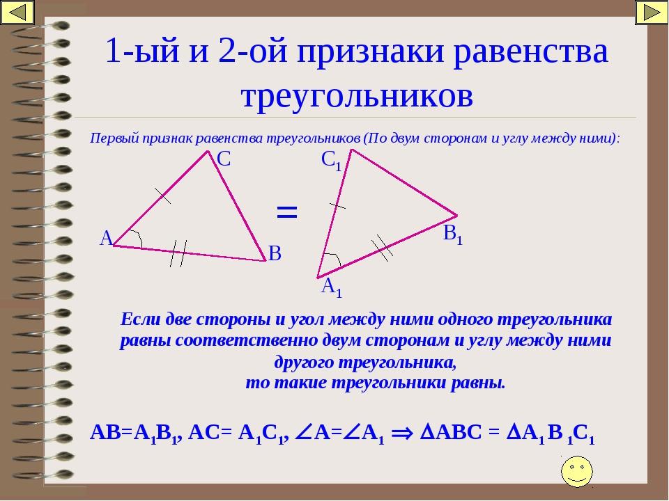 1-ый и 2-ой признаки равенства треугольников Первый признак равенства треугол...