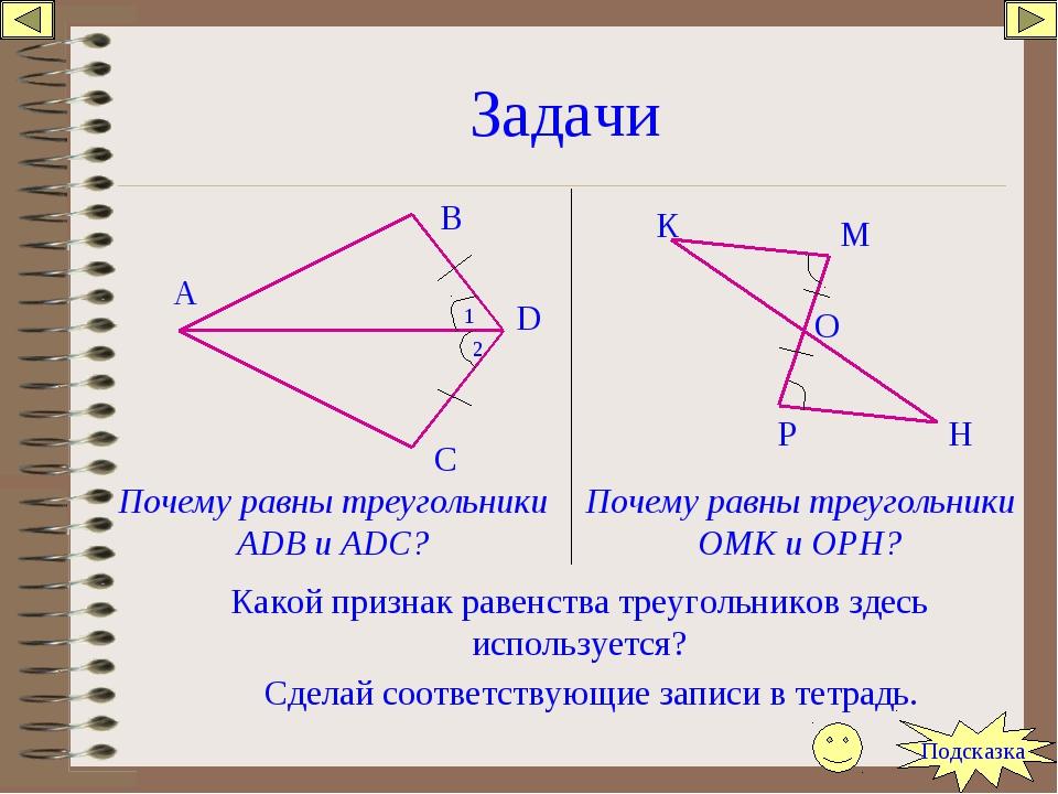 Задачи Почему равны треугольники АDB и ADC? К М О Р Н Почему равны треугольни...