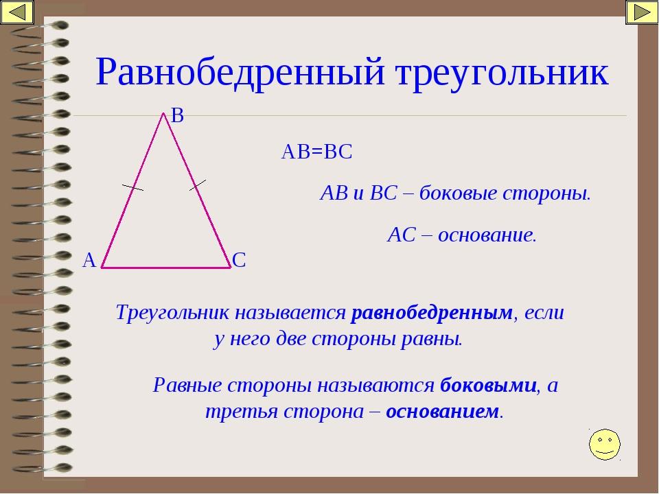 Равнобедренный треугольник А В С Треугольник называется равнобедренным, если...
