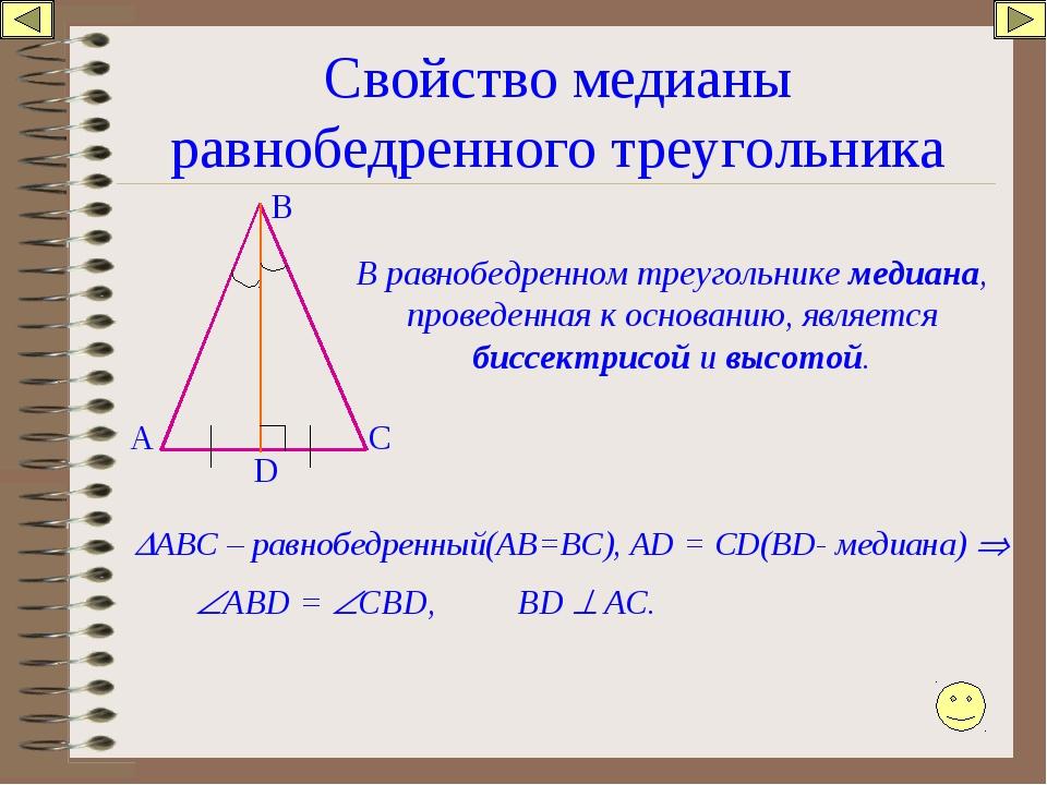 Свойство медианы равнобедренного треугольника А В С В равнобедренном треуголь...