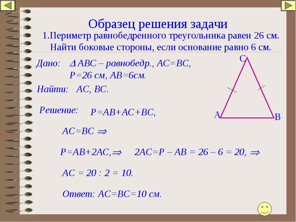 Образец решения задачи В А С 1.Периметр равнобедренного треугольника равен 26...