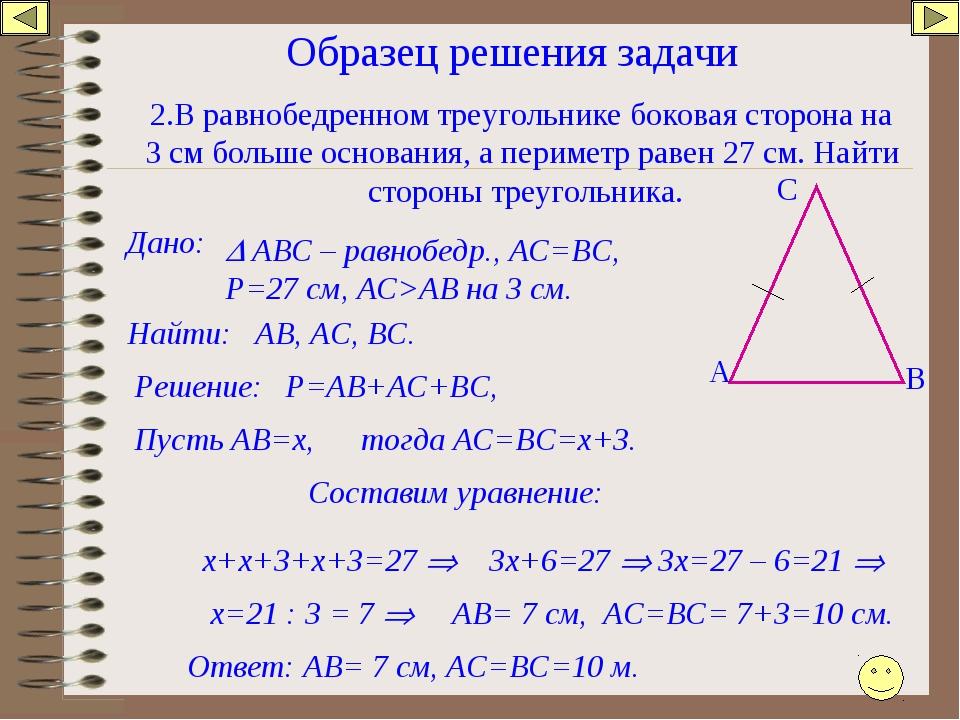 Образец решения задачи В А С 2.В равнобедренном треугольнике боковая сторона...