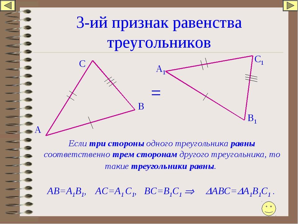 3-ий признак равенства треугольников А В С А1 В1 С1 Если три стороны одного т...