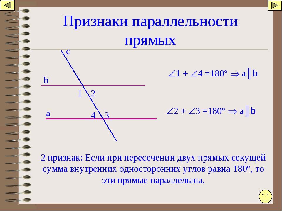 Признаки параллельности прямых а b c 4 3 1 2 2 признак: Если при пересечении...