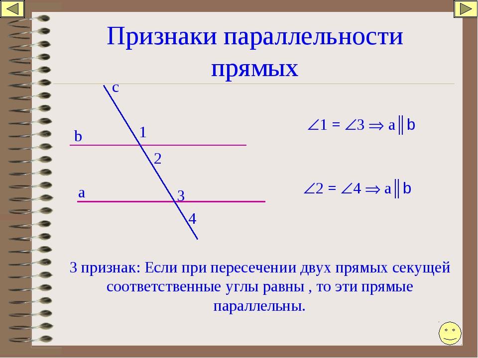 Признаки параллельности прямых а b c 4 3 1 2 3 признак: Если при пересечении...