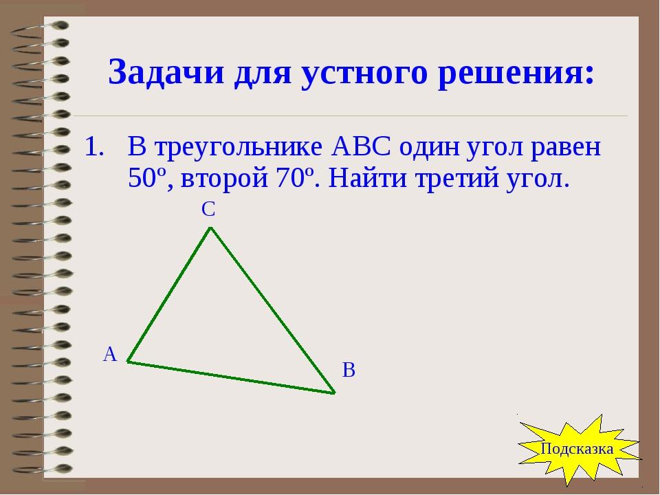 Задачи для устного решения: В треугольнике АВС один угол равен 50º, второй 70...