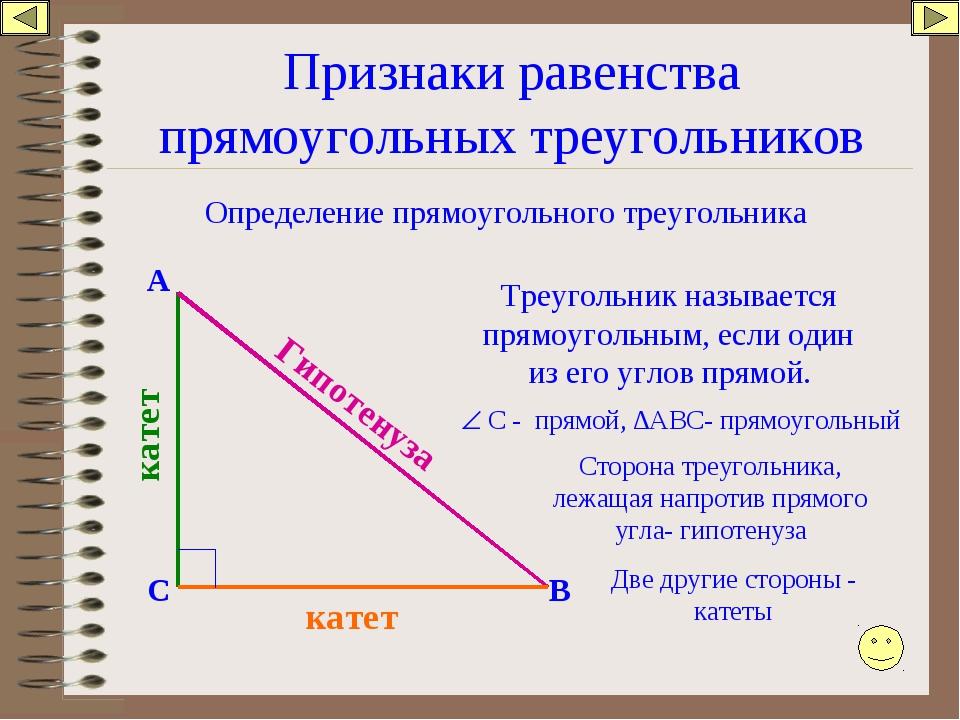 Признаки равенства прямоугольных треугольников Определение прямоугольного тре...