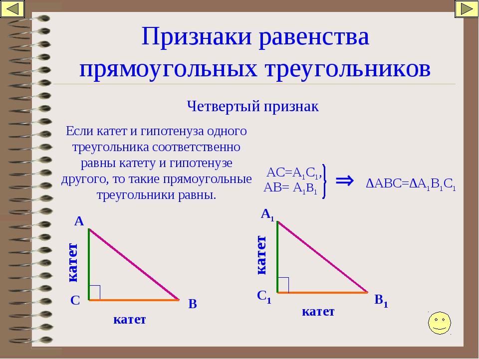 Признаки равенства прямоугольных треугольников Четвертый признак Если катет и...