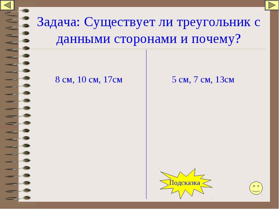 Задача: Существует ли треугольник с данными сторонами и почему? 8 см, 10 см,...