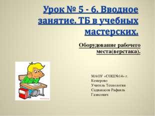 Оборудование рабочего места(верстака). МАОУ «СОШ№14» г. Кемерово Учитель Техн