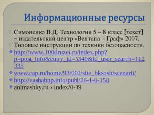 Симоненко В.Д. Технология 5 – 8 класс [текст] – издательский центр «Вентана –