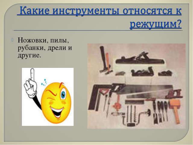 Ножовки, пилы, рубанки, дрели и другие.