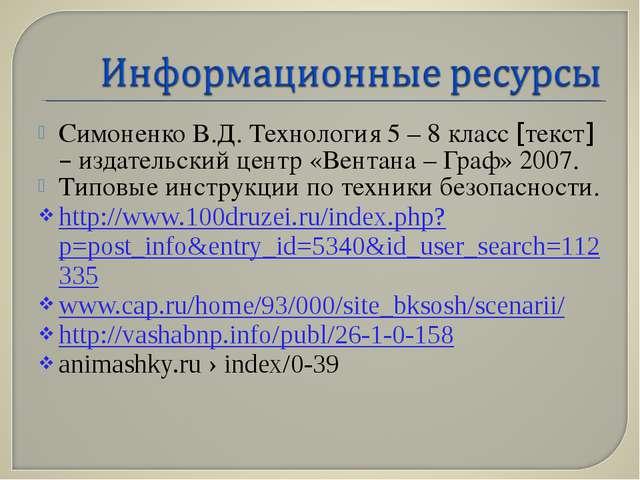 Симоненко В.Д. Технология 5 – 8 класс [текст] – издательский центр «Вентана –...