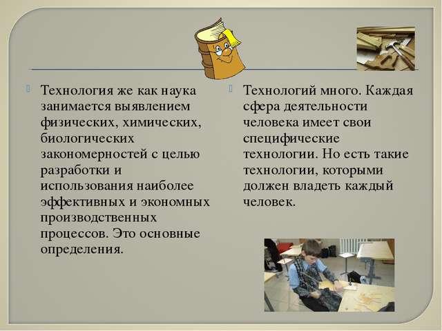Технология же как наука занимается выявлением физических, химических, биологи...