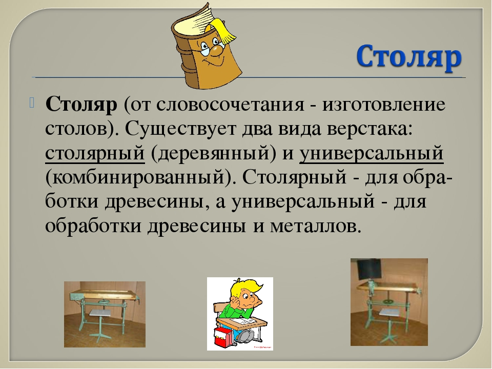 Столяр (от словосочетания - изготовление столов). Существует два вида верстак...