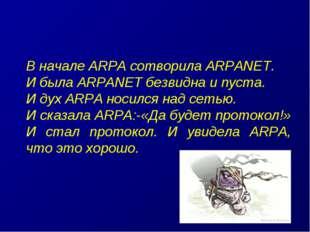 В начале ARPA сотворила ARPANET. И была ARPANET безвидна и пуста. И дух ARPA