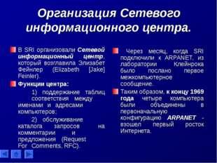 Организация Сетевого информационного центра. В SRI организовали Сетевой инфор