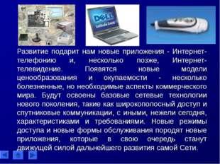 Развитие подарит нам новые приложения - Интернет-телефонию и, несколько позже