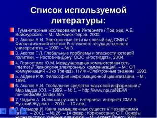 Список используемой литературы: . Гуманитарные исследования в Интернете / Под