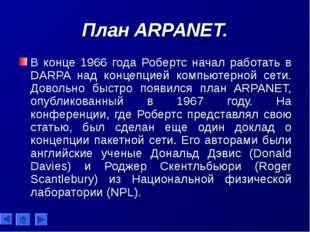 План ARPANET. В конце 1966 года Робертс начал работать в DARPA над концепцией