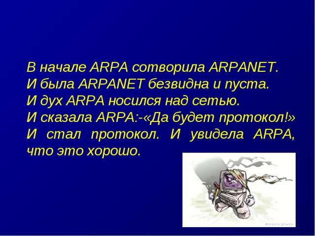В начале ARPA сотворила ARPANET. И была ARPANET безвидна и пуста. И дух ARPA...
