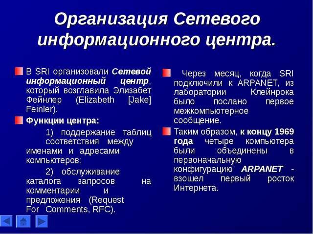 Организация Сетевого информационного центра. В SRI организовали Сетевой инфор...