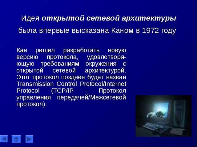 Идея открытой сетевой архитектуры была впервые высказана Каном в 1972 году К...