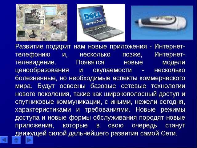 Развитие подарит нам новые приложения - Интернет-телефонию и, несколько позже...