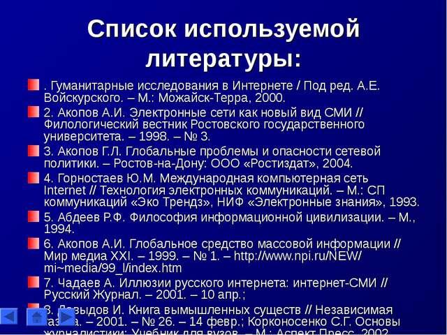 Список используемой литературы: . Гуманитарные исследования в Интернете / Под...