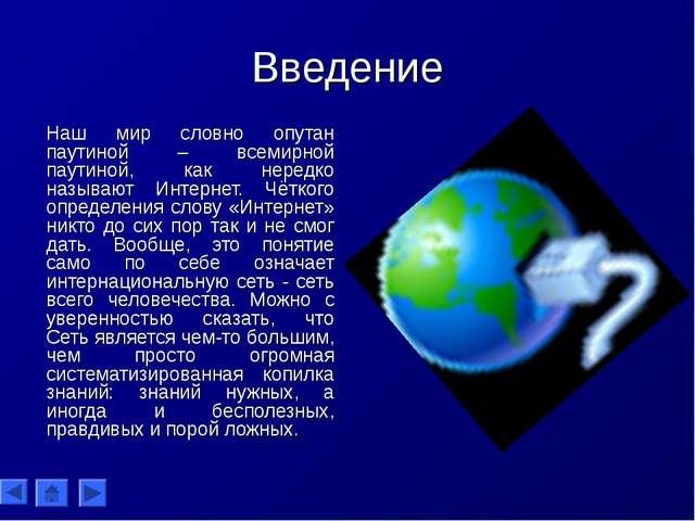 Введение Наш мир словно опутан паутиной – всемирной паутиной, как нередко на...