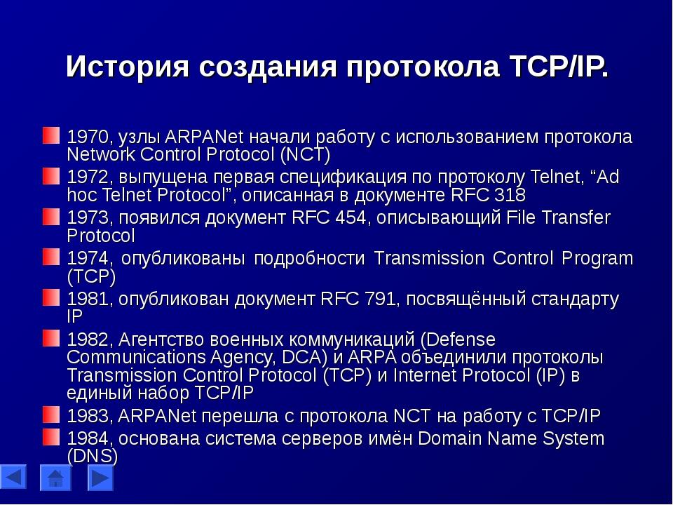 История создания протокола TCP/IP. 1970, узлы ARPANet начали работу с использ...