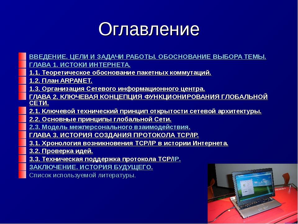 История развития интернета доклад по информатике 5753