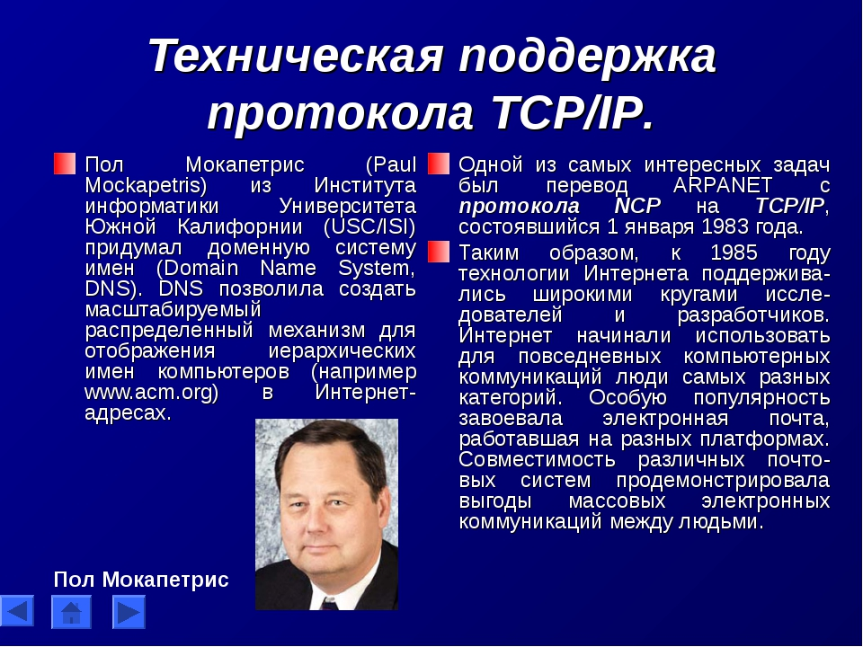 Техническая поддержка протокола ТСР/IP. Пол Мокапетрис (Paul Mockapetris) из...