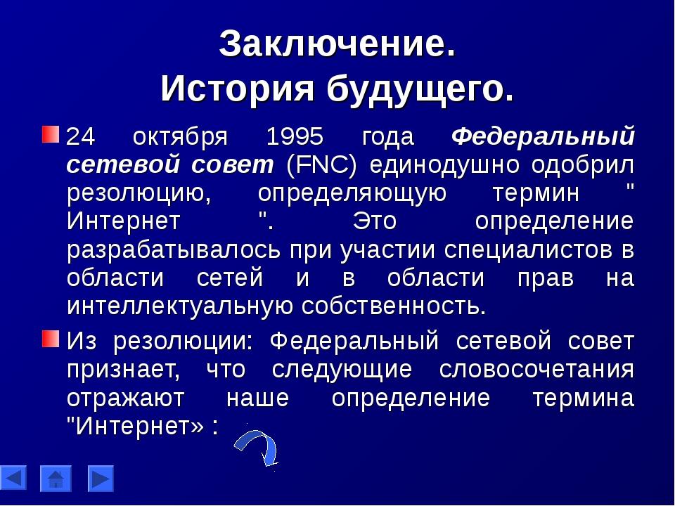 Заключение. История будущего. 24 октября 1995 года Федеральный сетевой совет...