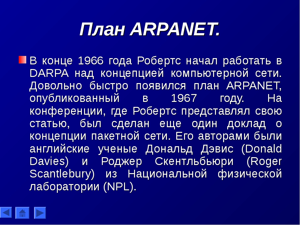 План ARPANET. В конце 1966 года Робертс начал работать в DARPA над концепцией...