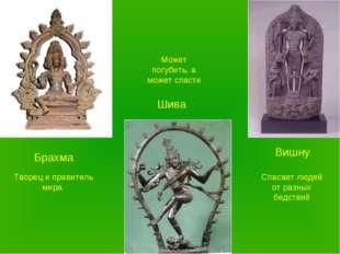 Брахма Шива Вишну Творец и правитель мира. Спасает людей от разных бедствий М