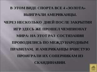 В ЭТОМ ВИДЕ СПОРТА ВСЕ 4 «ЗОЛОТА» ВЫИГРАЛИ АМЕРИКАНЦЫ. ЧЕРЕЗ НЕСКОЛЬКО ДНЕЙ П