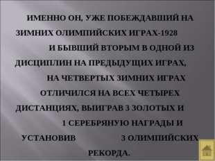 ИМЕННО ОН, УЖЕ ПОБЕЖДАВШИЙ НА ЗИМНИХ ОЛИМПИЙСКИХ ИГРАХ-1928 И БЫВШИЙ ВТОРЫМ В