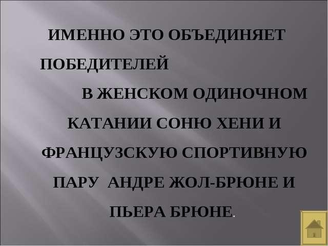 ИМЕННО ЭТО ОБЪЕДИНЯЕТ ПОБЕДИТЕЛЕЙ В ЖЕНСКОМ ОДИНОЧНОМ КАТАНИИ СОНЮ ХЕНИ И ФРА...