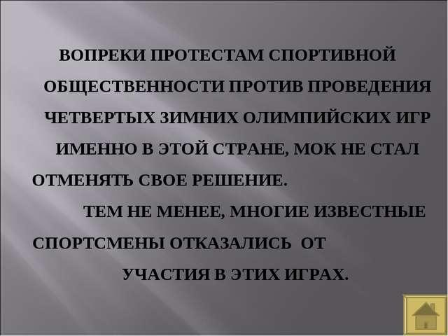 ВОПРЕКИ ПРОТЕСТАМ СПОРТИВНОЙ ОБЩЕСТВЕННОСТИ ПРОТИВ ПРОВЕДЕНИЯ ЧЕТВЕРТЫХ ЗИМНИ...