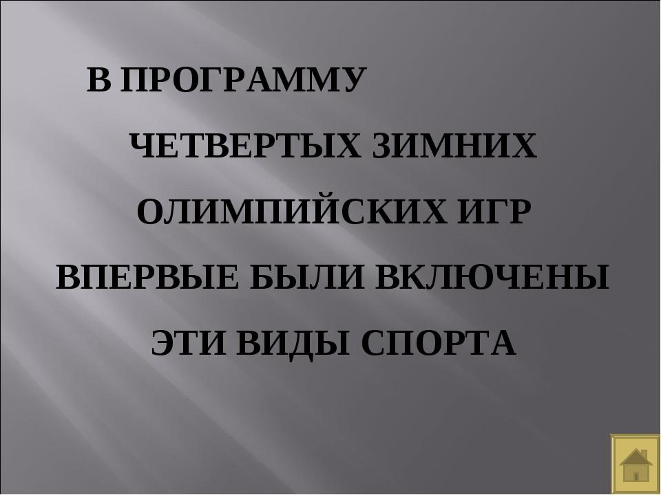 В ПРОГРАММУ ЧЕТВЕРТЫХ ЗИМНИХ ОЛИМПИЙСКИХ ИГР ВПЕРВЫЕ БЫЛИ ВКЛЮЧЕНЫ ЭТИ ВИДЫ С...
