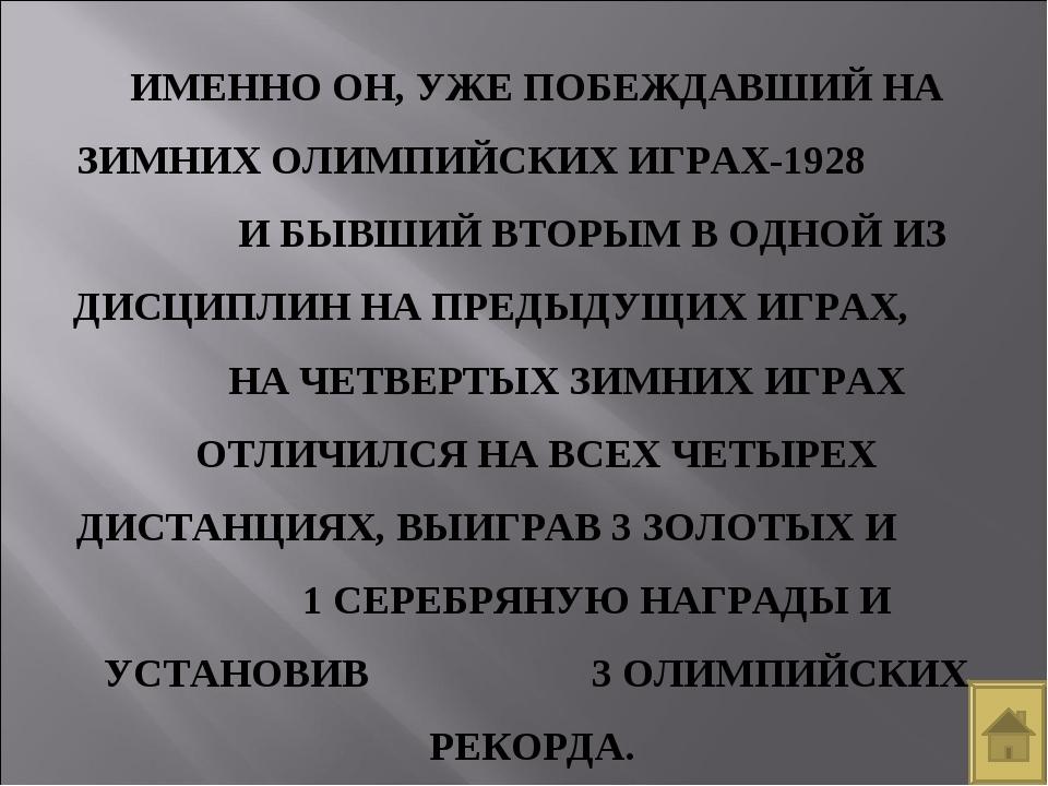 ИМЕННО ОН, УЖЕ ПОБЕЖДАВШИЙ НА ЗИМНИХ ОЛИМПИЙСКИХ ИГРАХ-1928 И БЫВШИЙ ВТОРЫМ В...