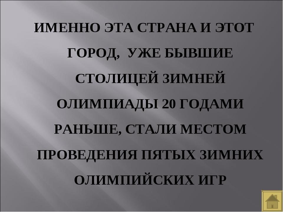 ИМЕННО ЭТА СТРАНА И ЭТОТ ГОРОД, УЖЕ БЫВШИЕ СТОЛИЦЕЙ ЗИМНЕЙ ОЛИМПИАДЫ 20 ГОДАМ...