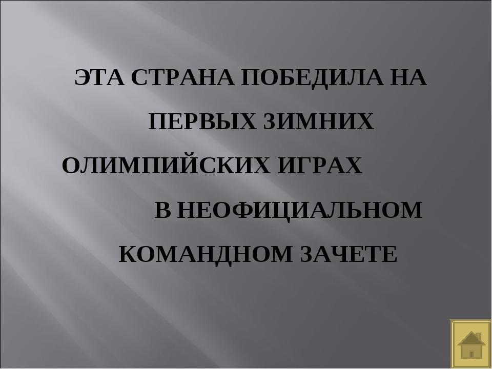 ЭТА СТРАНА ПОБЕДИЛА НА ПЕРВЫХ ЗИМНИХ ОЛИМПИЙСКИХ ИГРАХ В НЕОФИЦИАЛЬНОМ КОМАН...