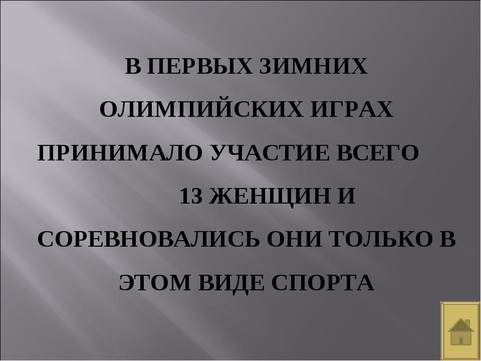 В ПЕРВЫХ ЗИМНИХ ОЛИМПИЙСКИХ ИГРАХ ПРИНИМАЛО УЧАСТИЕ ВСЕГО 13 ЖЕНЩИН И СОРЕВНО...