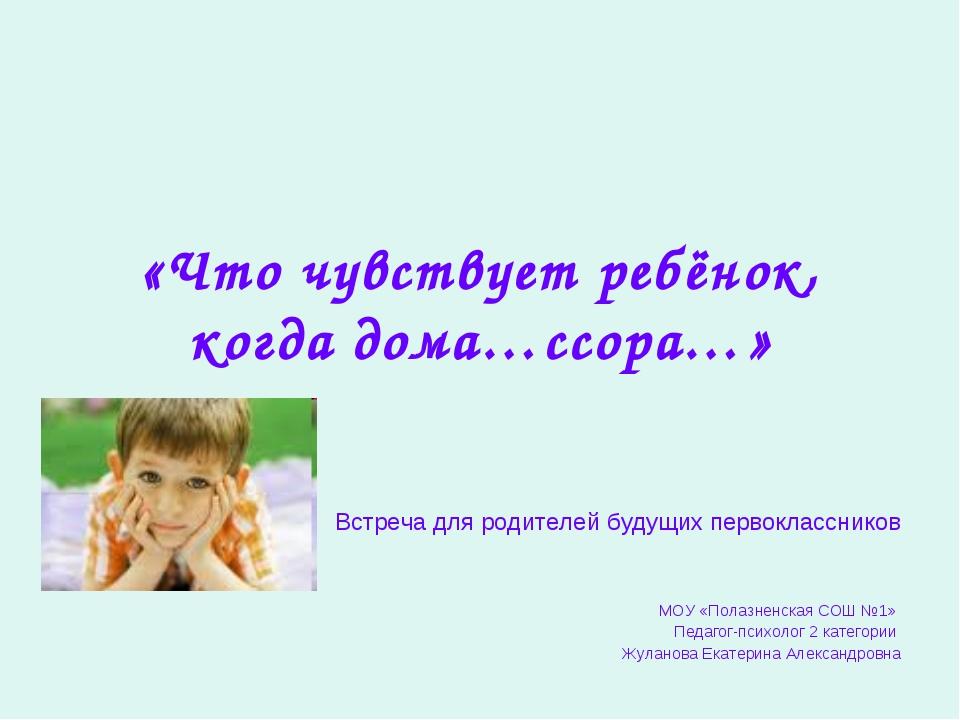 «Что чувствует ребёнок, когда дома…ссора…» Встреча для родителей будущих перв...