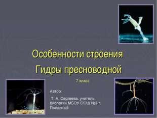Особенности строения Гидры пресноводной Автор: Т. А. Сергеева, учитель биолог