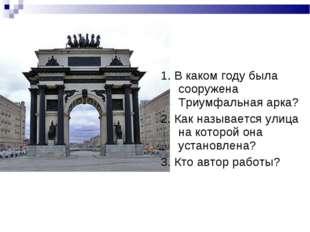 1. В каком году была сооружена Триумфальная арка? 2. Как называется улица на
