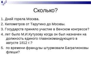 Сколько? 1. Дней горела Москва. 2. Километров от Тарутино до Москвы. 3. Госуд