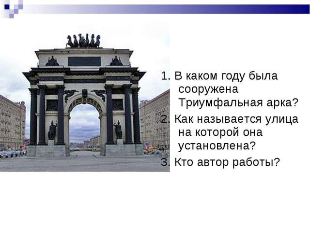 1. В каком году была сооружена Триумфальная арка? 2. Как называется улица на...